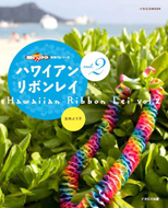 ipolani Hawaii �n���C�A�����{�����C vol.2