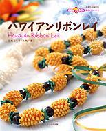 ipolani Hawaii ハワイアンリボンレイの本