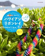 ipolani Hawaii ハワイアンリボンレイ vol.2